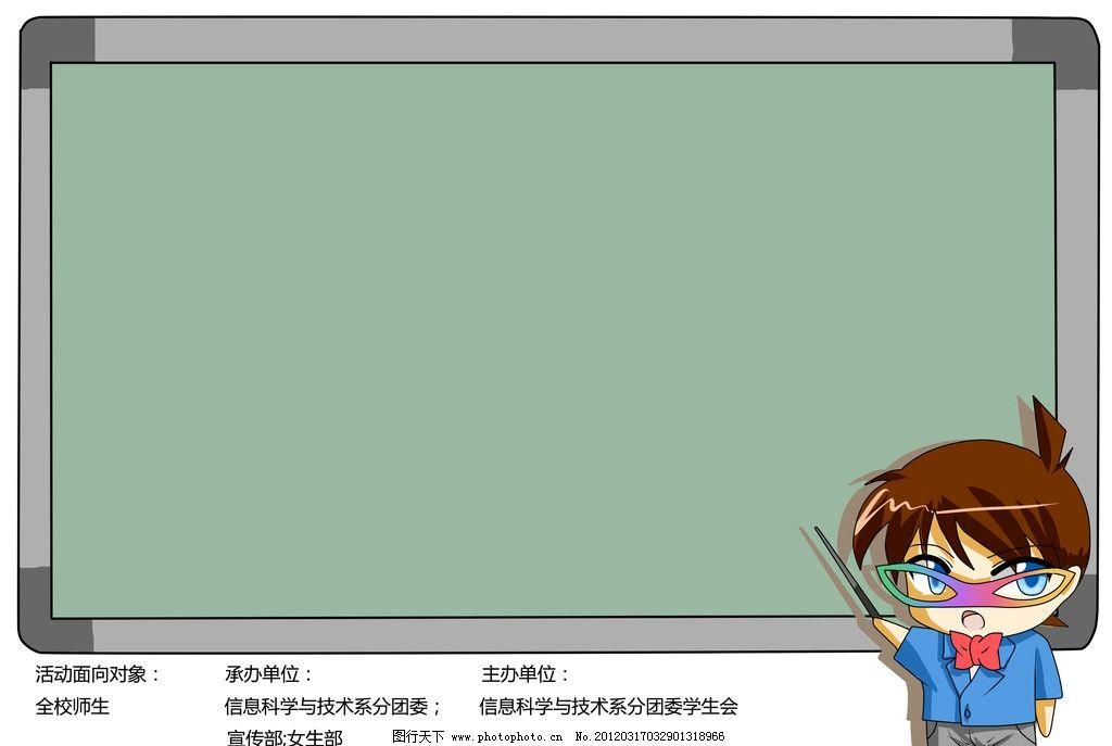展板素材 柯南 老师 黑板 活动宣传 背景素材 psd分层素材 源文件 300