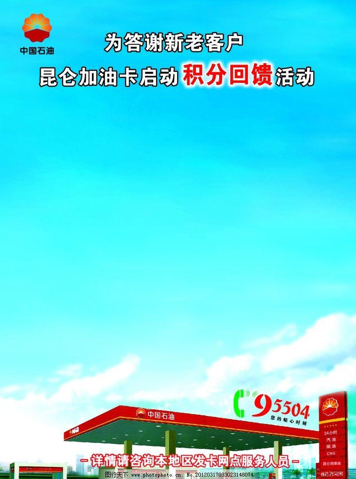 中国石油 蓝天白云 加油站