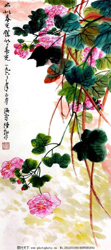 美术 中国画 彩墨画 花卉画 芙蓉花 国画艺术 国画集66 绘画书法 文化