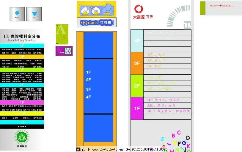 立式导视牌 配套标识牌 导视牌 公共标识标志 标识标志图标 矢量 cdr