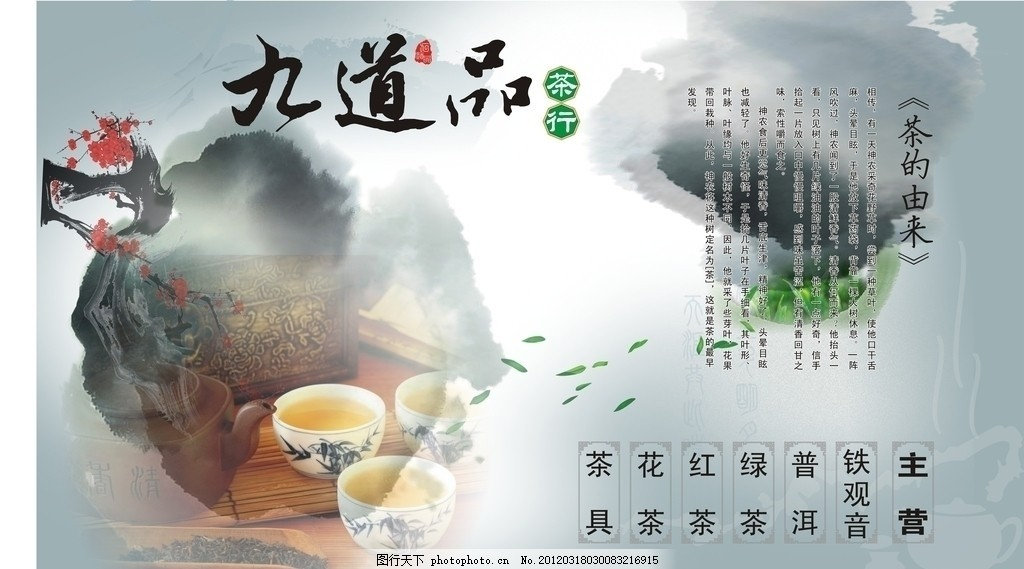 茶广告 茶叶 茶叶宣传 茶叶广告 海报 铁观音 绿茶 水墨 海报设计