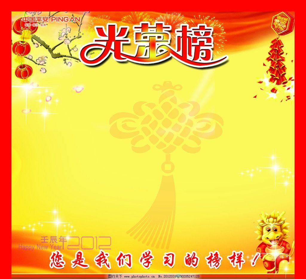 光荣榜 版面设计模板 中国平安 黄色背景 源文件 广告设计模板 展板