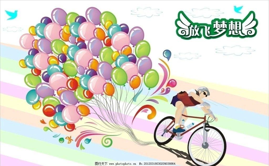 人物 卡通人物 手绘自行车 素材 节日素材 矢量人物 节日海报 展板