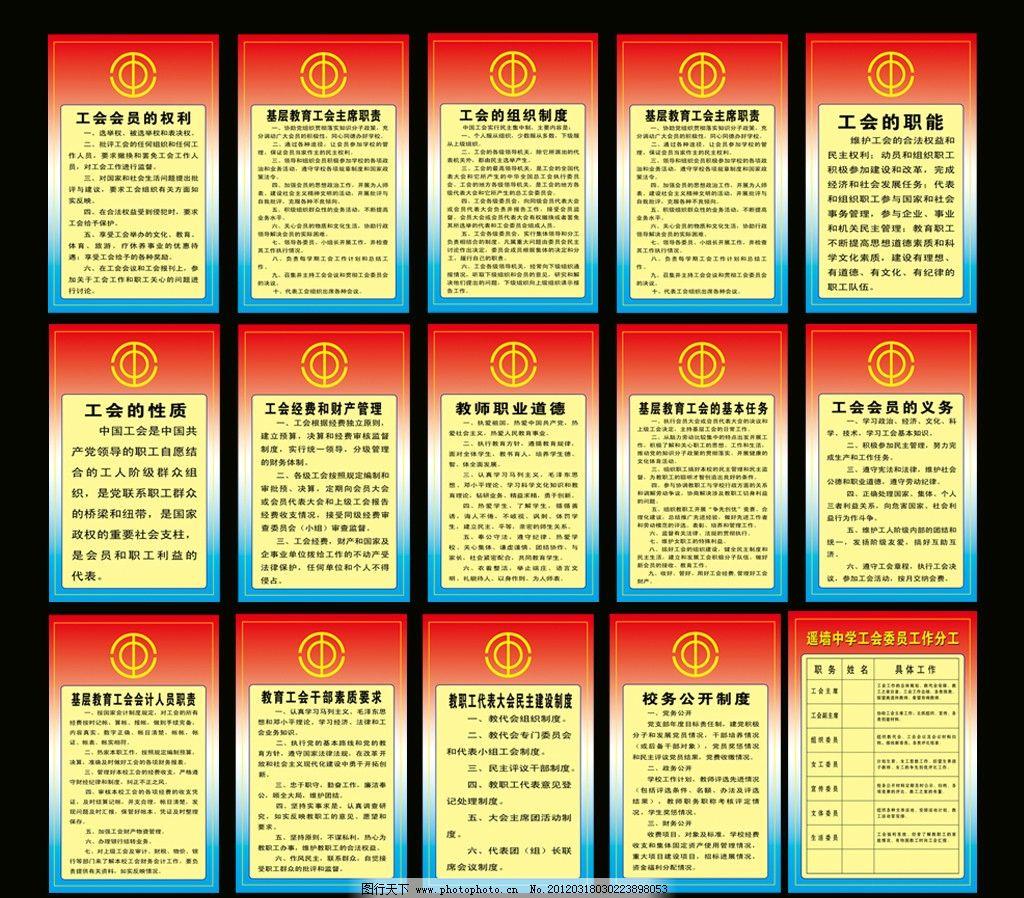 学校工会制度展板图片