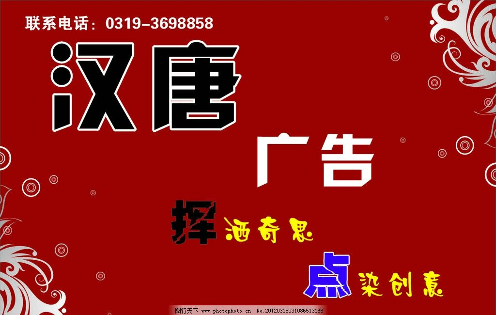 汉唐广告 广告公司 公司形象 公司文化 宣传口号 红色背景 花纹