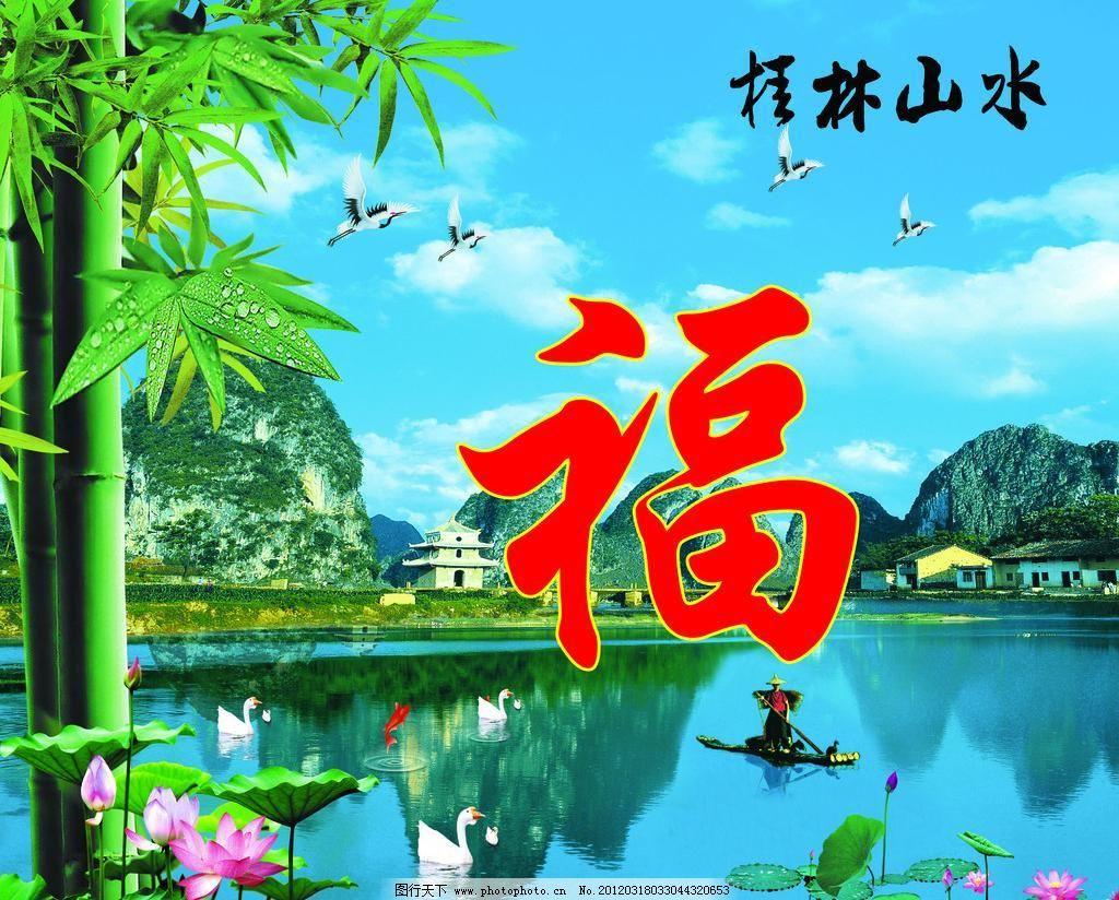 桂林山水风景 桂林山水 水湖 荷花 竹林 鹅 山 渔民 丹顶鹤 蓝天 白云