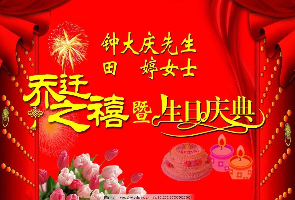生日宴 寿宴背景设计 单色牡丹花 多色牡丹花 亮晶晶 鞭炮 红丝带