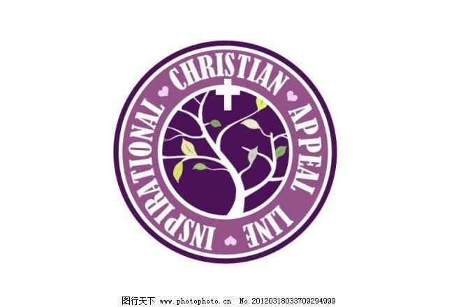 基督教产品logo 标志设计 广告设计模板 十字架 树木 源文件