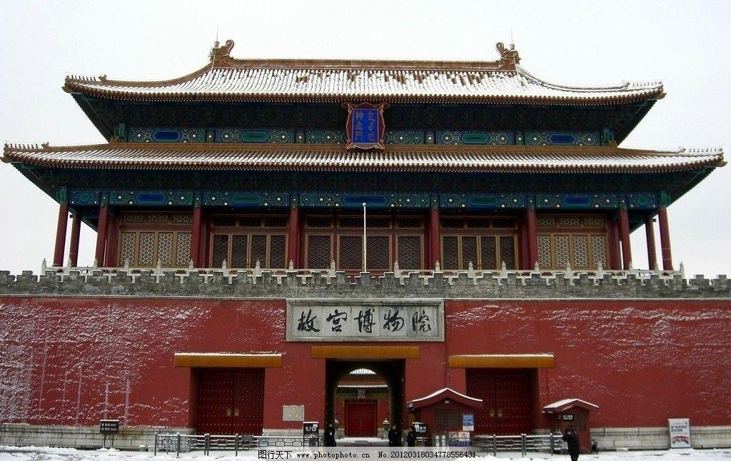 銀龍故宮 景山公園 北京故宮 角樓 雪景 2012年3月的雪 北京故宮2012