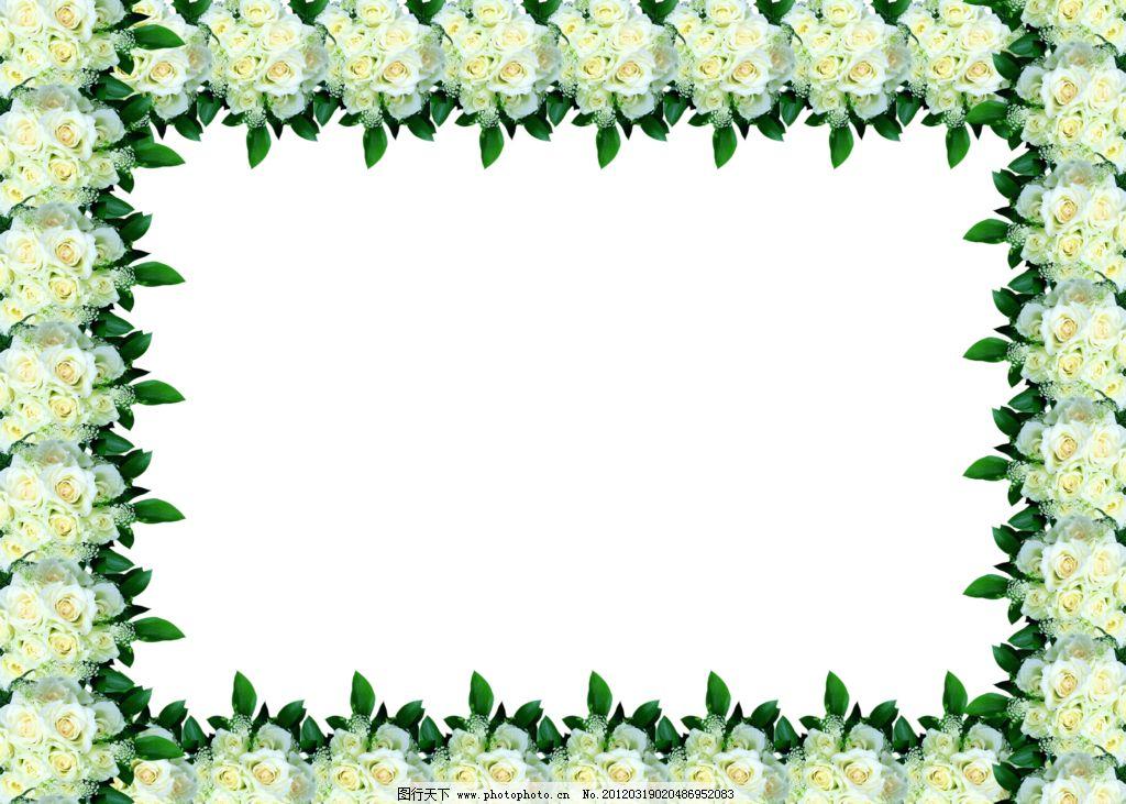 相框 花 白色 叶子 背景 边框相框 底纹边框 设计 72dpi png