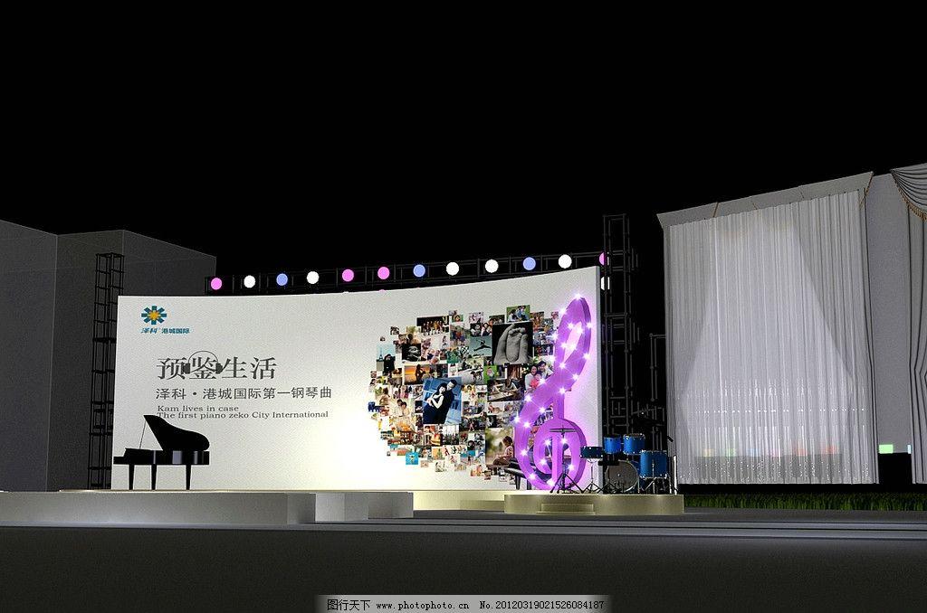 舞台 舞美公关活动 设计图片