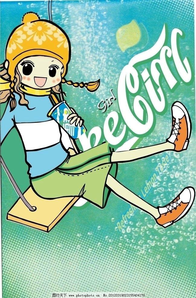 可乐女孩 卡通女孩 人物 可爱 漂亮 喝可乐 星星 粉红 小女孩