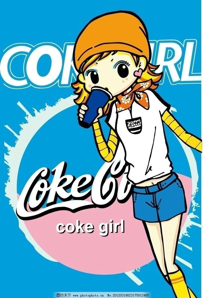 生活人物  可乐女孩 卡通女孩 卡通 人物 女孩 可爱 漂亮 可乐 喝可乐