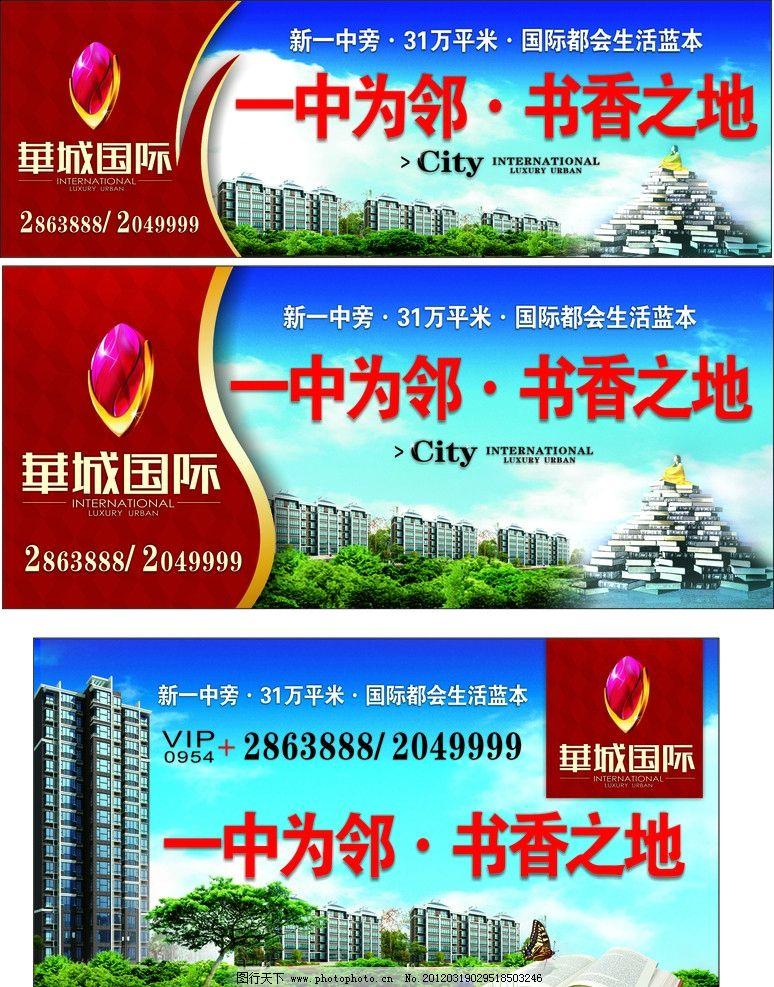 房地产户外大广告牌 房地产 房地产广告 尊贵房地产广告 欧式房地产广