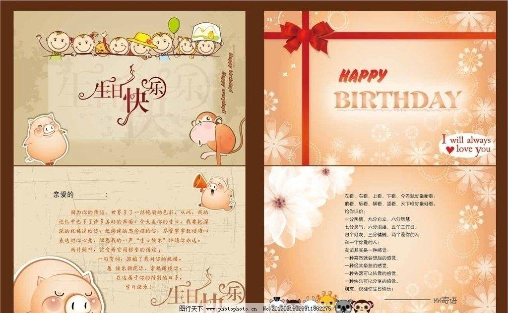 嘻哈猴 猪 快乐小孩子 卡通动物素材 生日 贺卡 happy 心形 背景 生日