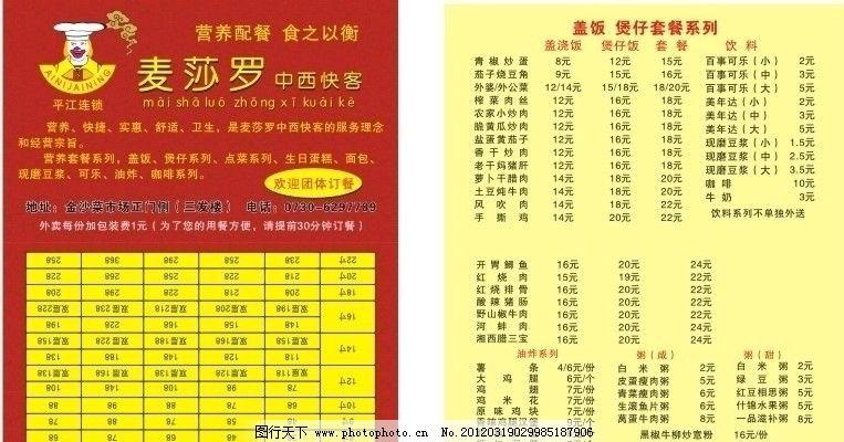 折卡菜单 折卡 菜单 折叠菜单 名片卡片 广告设计 矢量 cdr