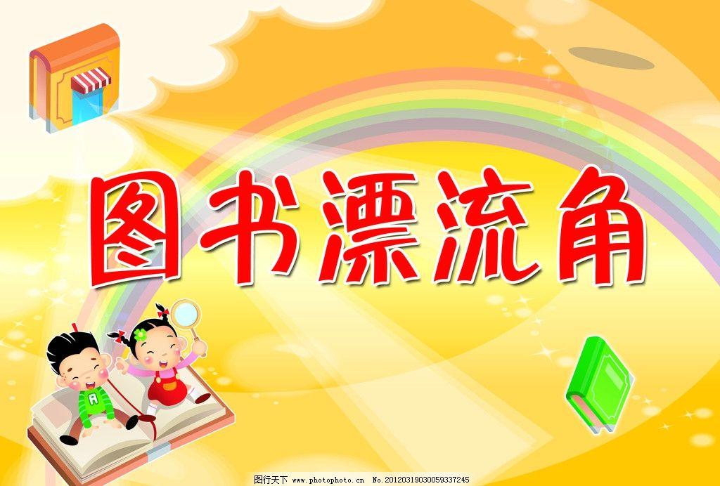 图书漂流角 彩虹 书本 卡通人 卡通人物 星星 云朵 线条 海报设计