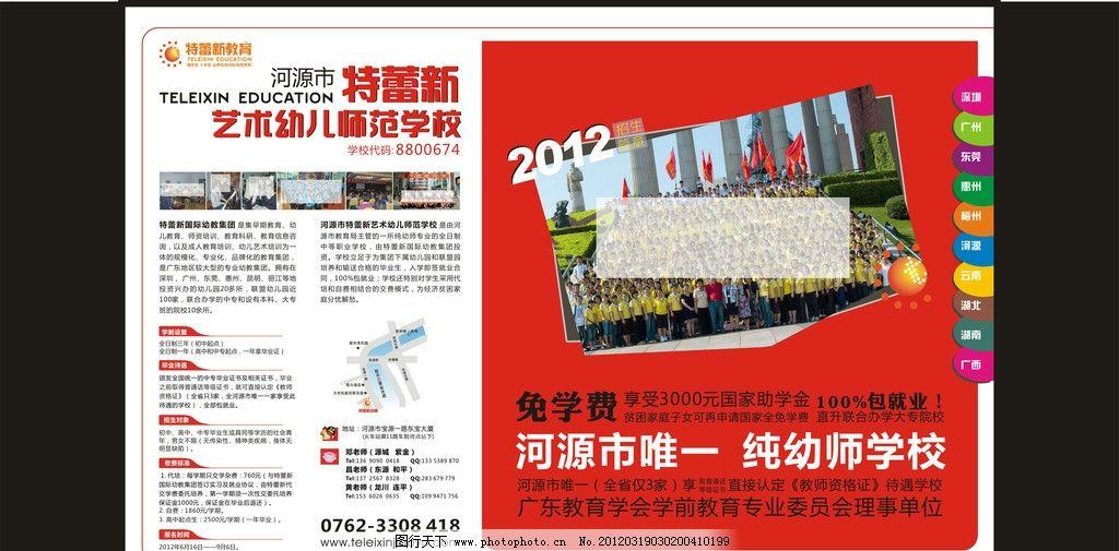 特蕾新招生海报(横版)图片
