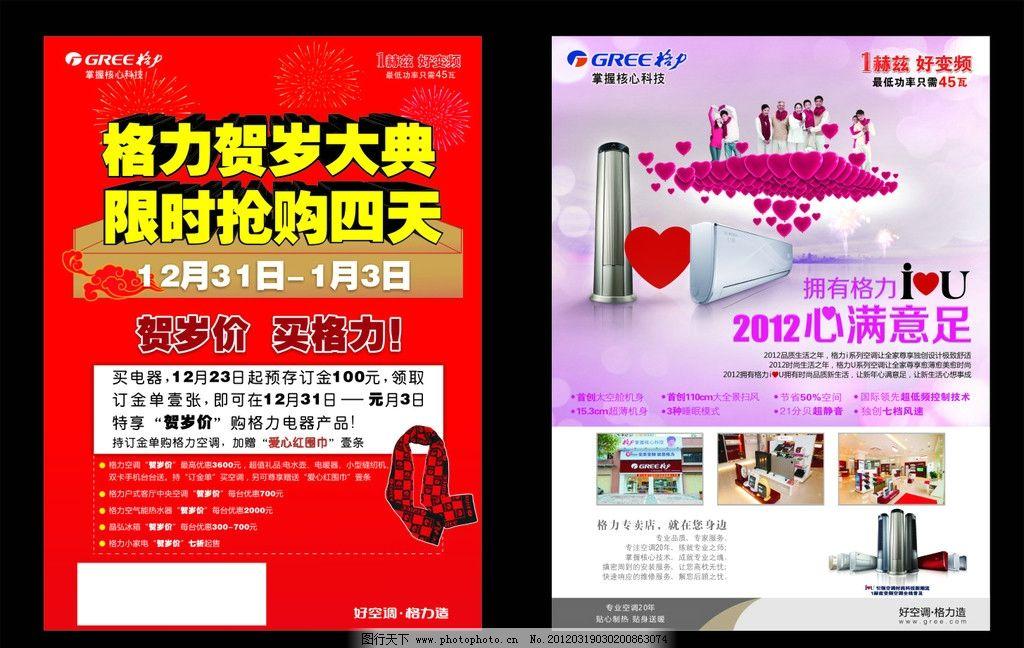 格力宣传页 格力空调传单 通讯 科技 画册 红色 促销 产品 手册