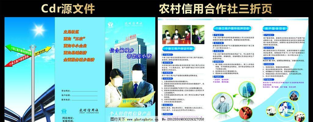 农村信用合作社/农村信用合作社三折页图片