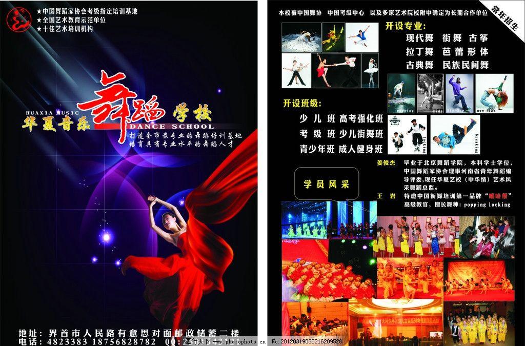 舞蹈学校彩页图片_展板模板_广告设计_图行天下图库