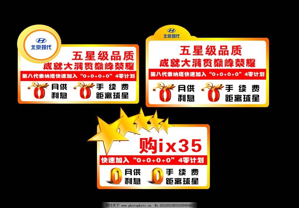 促销牌 异形 北京现代 五星级品质 成就大满贯巅峰 五角星