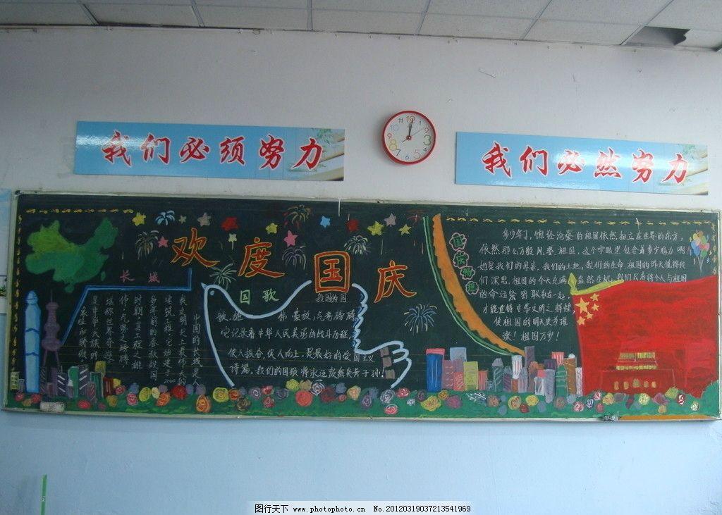 黑板报 国庆专栏 庆祝国庆 粉笔字 教室 学习办公 摄影