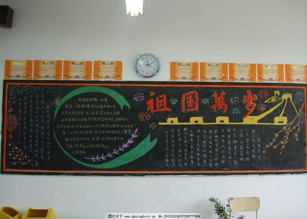 黑板报 国庆专栏 庆祝国庆 粉笔字 教室 学习办公 生活百科 摄影 72dp