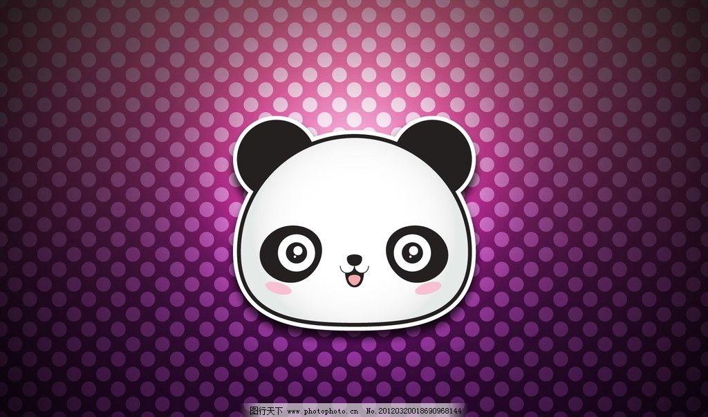 熊猫 壁纸 紫色 可爱 韩版 其他 动漫动画 设计 72dpi jpg