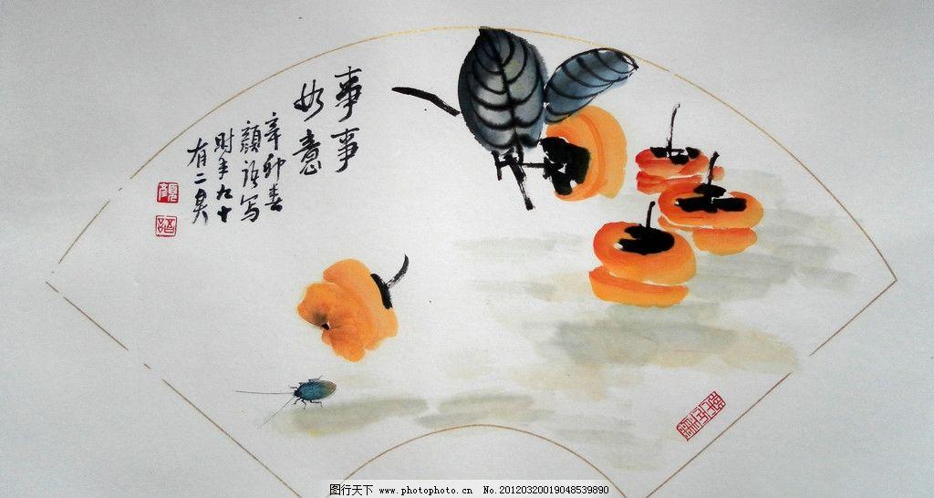 事事如意 水墨画 扇图 百扇图 柿子 山水画 绘画书法 文化艺术 设计 5