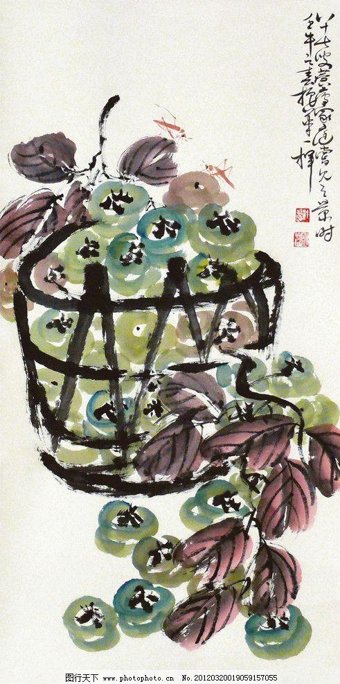 柿子 绘画 艺术 国画 水墨画 写意 美术 大师 许麟庐 竹筐