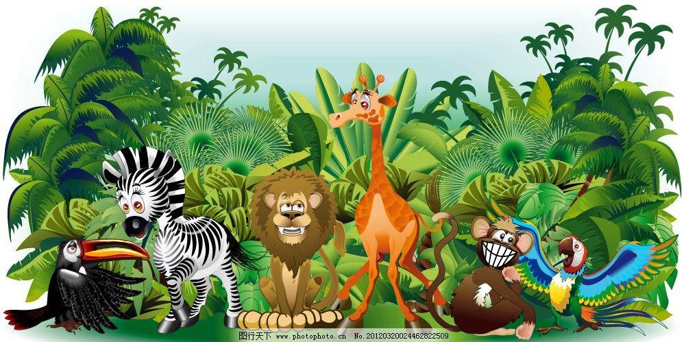 丛林动物世界图片