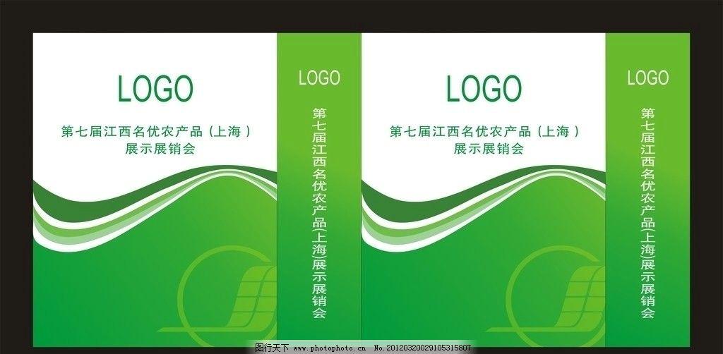 绿色环保 绿色环保手提袋 环保 绿色 农业手袋 手提袋 包装设计 广告图片