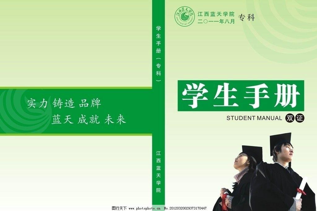 学生手册 学生 博士 大学生 书籍封面 书籍模板      封面设计 封面