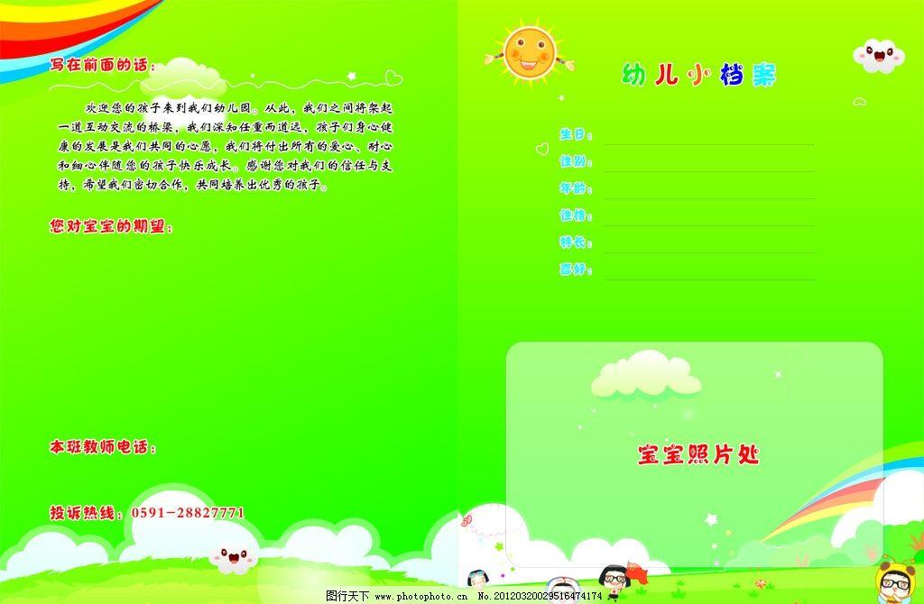 幼儿园家园指导手册背面图片