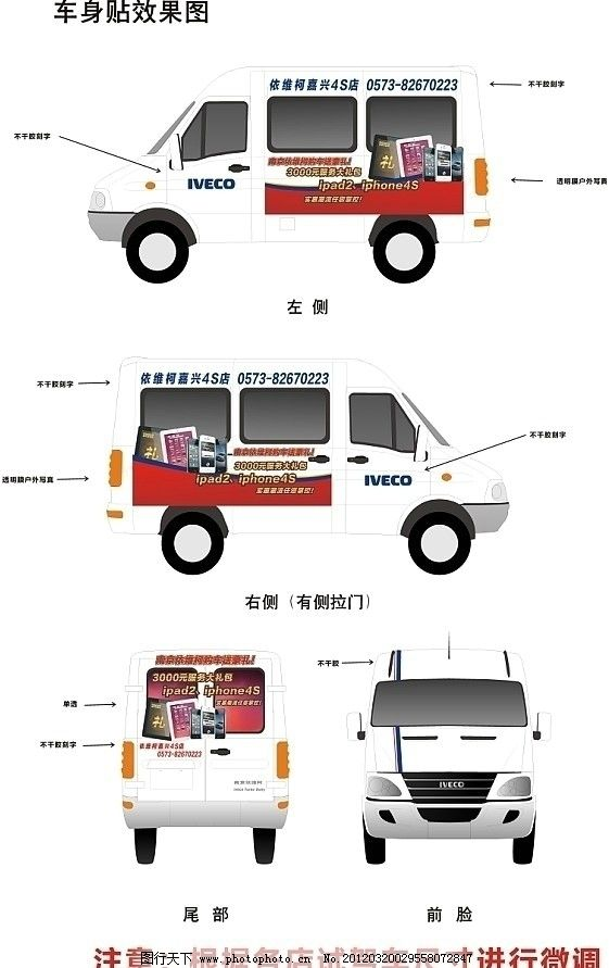 依维柯车贴 南京依维柯 车贴 汽车 依维柯 广告设计 矢量 cdr