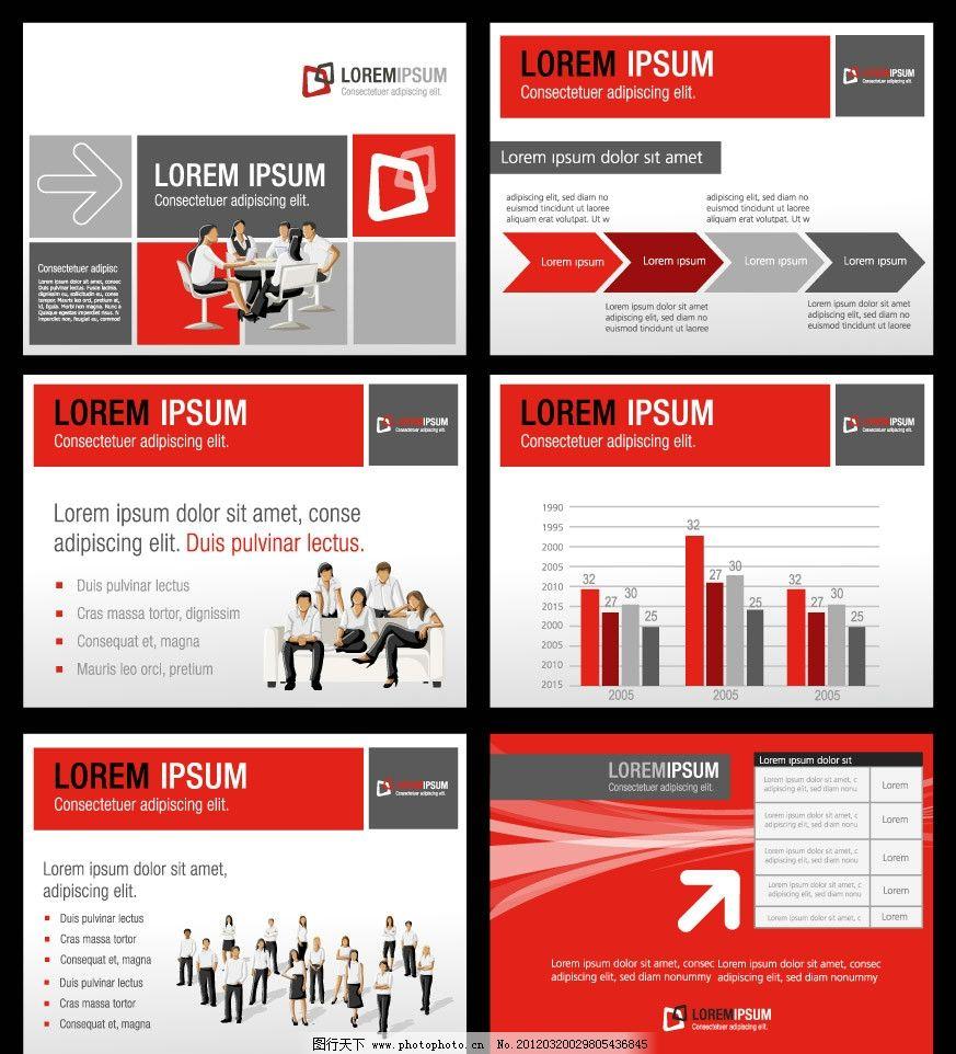商务团队 企业vi画册设计
