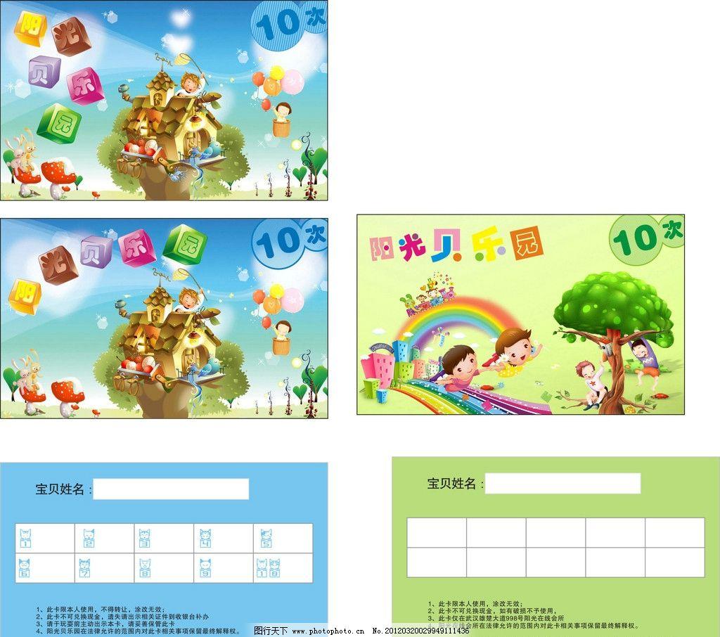 名片 卡名 彩虹 树 小孩子 卡通 名片卡片 广告设计 矢量 cdr
