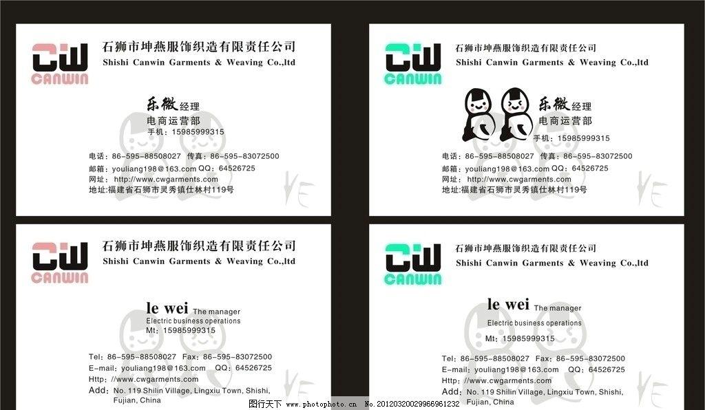 名片 公司名片 钢结构名片 高档名片 企业名片 个性名片 特殊纸名片