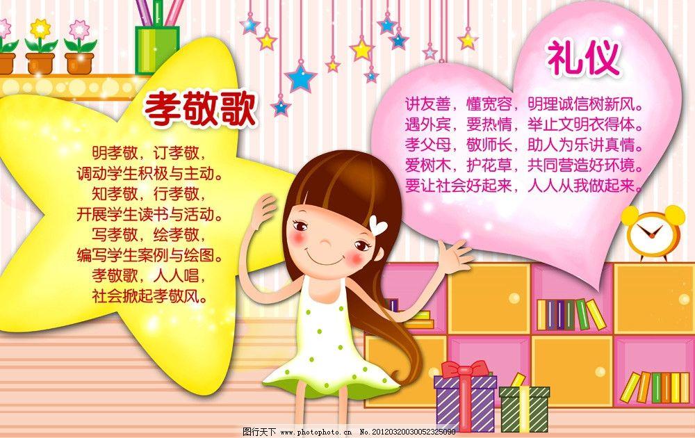 幼儿园儿歌展板图片_海报设计
