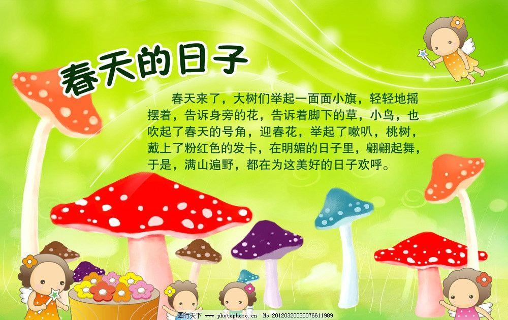 幼儿园儿歌展板 幼儿园 幼稚园 学前班 卡通 春天 花海 蘑菇 小精灵