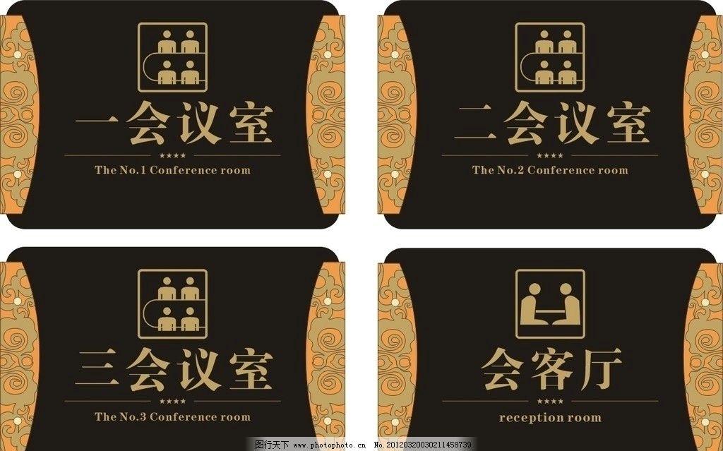 会议室标识牌 酒店 标牌 会客 黑色 金色 高档 导示牌 矢量图片