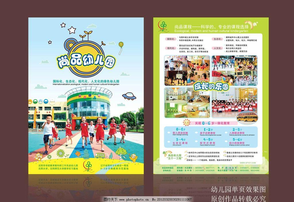宣传单 幼儿园 单页 幼儿园宣传单 少儿 dm单 海报设计 儿童乐园 可爱