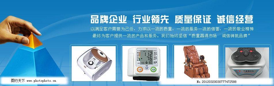 蓝色网站banner设计 蓝色背景 企业展示 产品展示 国内广告设计