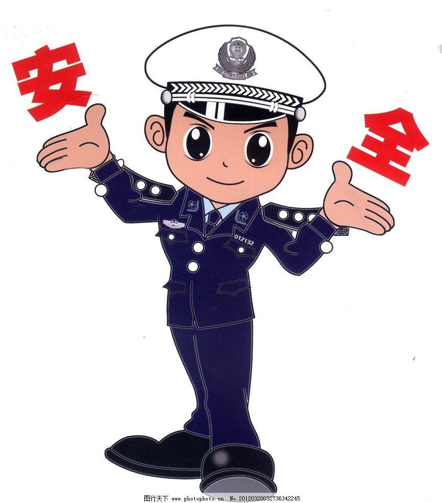 卡通警察 警察 交通 交警 安全 卡通交警 卡通人物 人物 psd分层素材