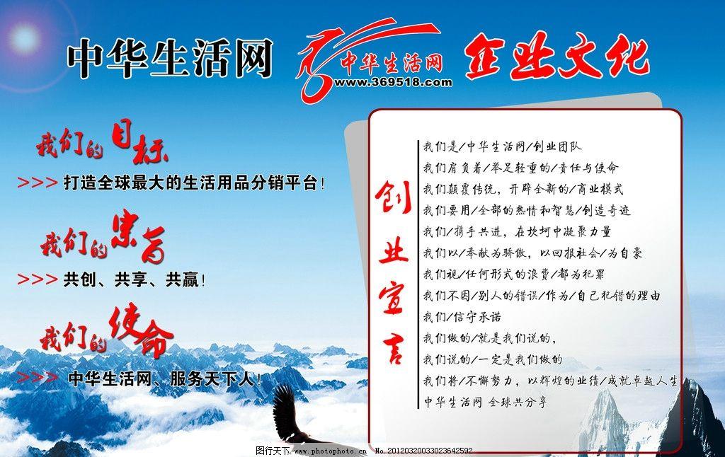 中华生活网企业文化