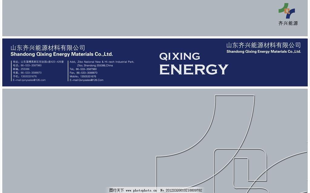 能源公司封皮设计图片