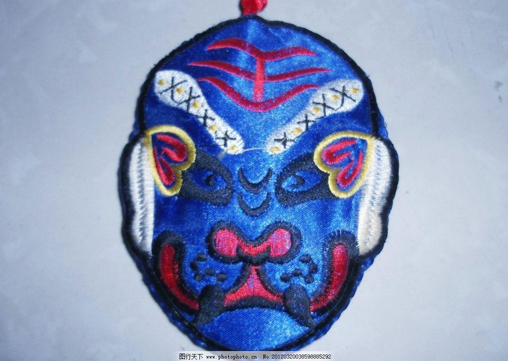 脸谱 蓝色 传统文化 文化艺术 摄影 72dpi jpg
