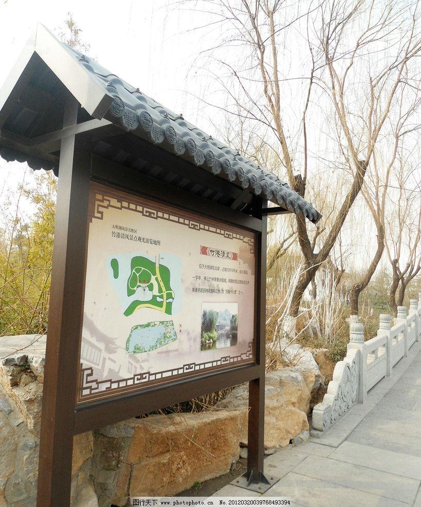 大明湖宣传栏 古典 建筑园林 摄影