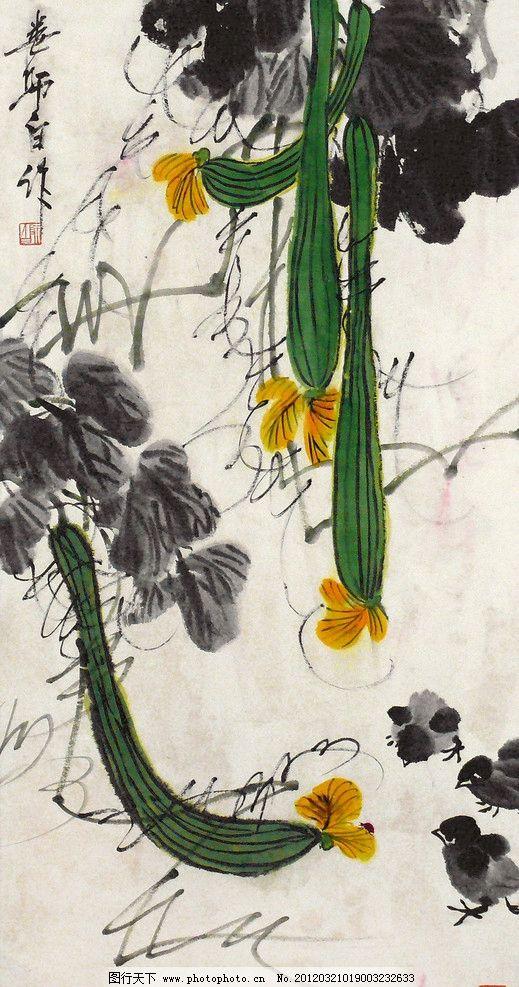 丝瓜小鸡图 绘画 艺术 国画 水墨画 写意 美术 大师 娄师白 丝瓜 黄花